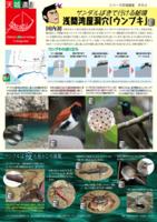 http://yuiamagi.html.xdomain.jp/amagi_isan/03/