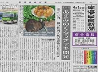 april_news-200401.jpg