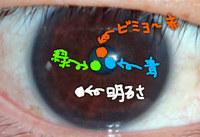 eye-130602.jpg