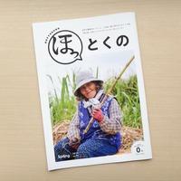 hottokuno-190430.jpg