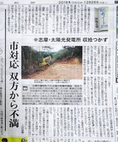 news-181226.jpg