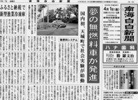 nss-news-160401.jpg