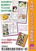 recipe_poster-180427.jpg
