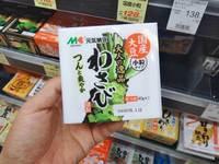 wasabi-190109.jpg
